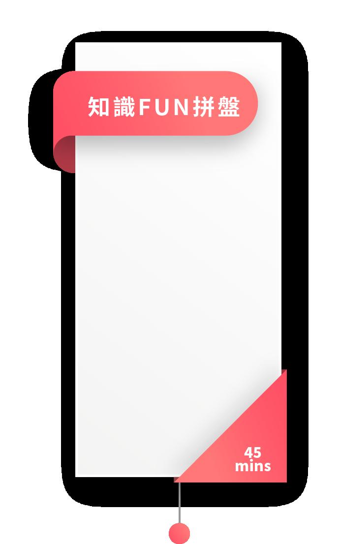 知識fun拼盤內容