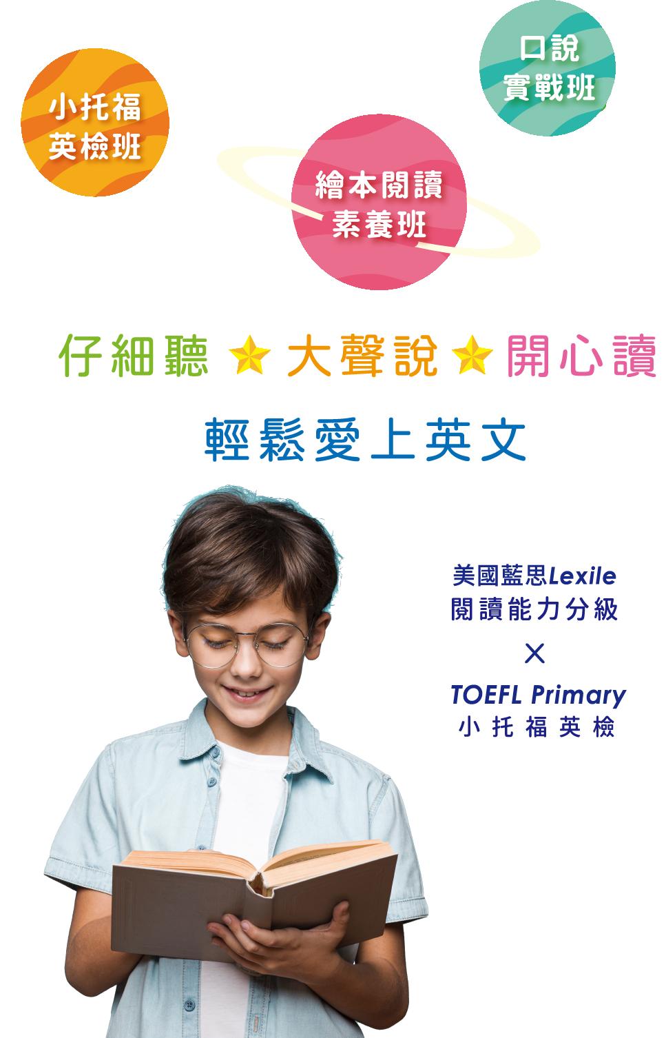 外國小男孩英文閱讀