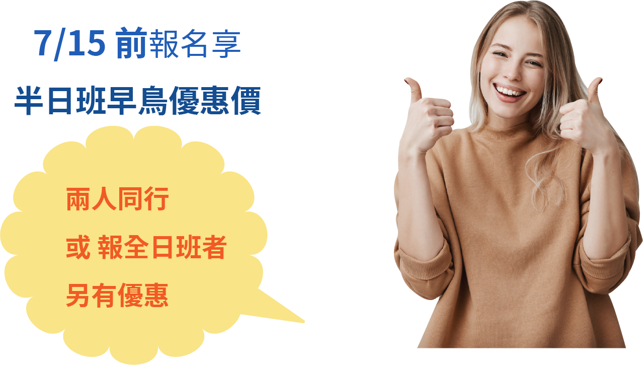 2021 科見 線上夏令營 7/15前報名享優惠