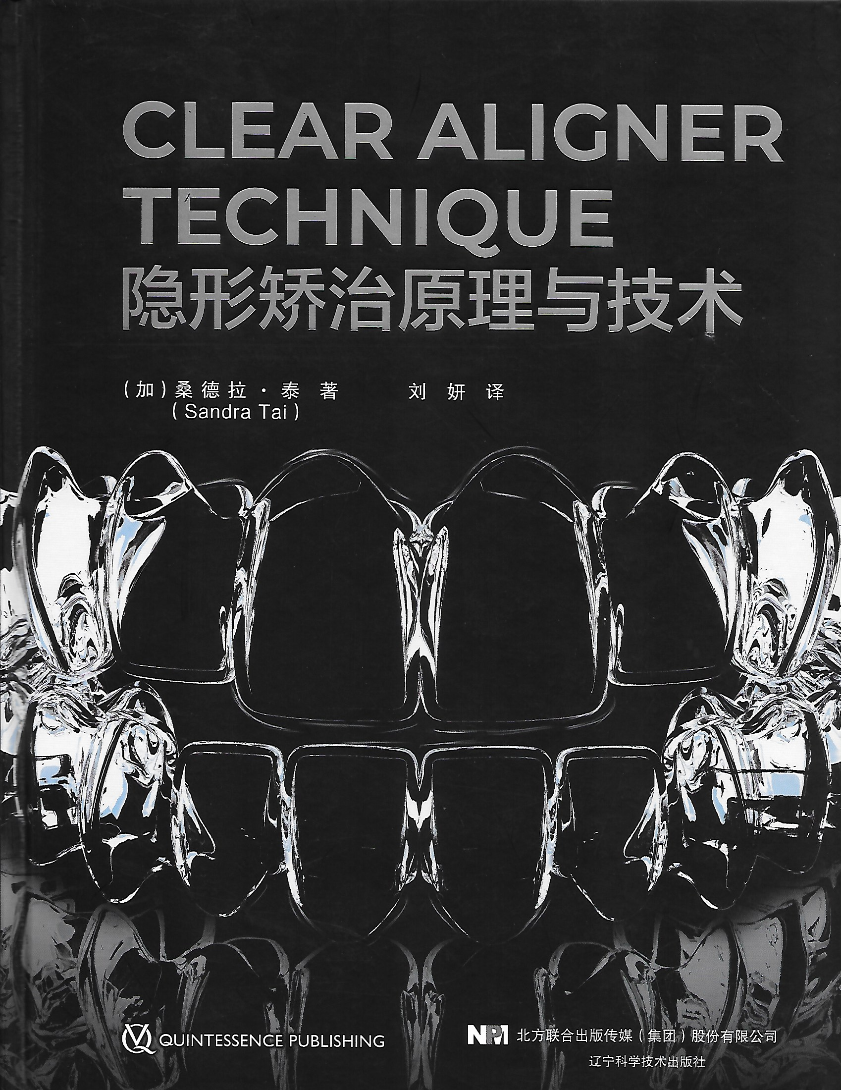 Clear Aligner Technique Book Cover - Chinese