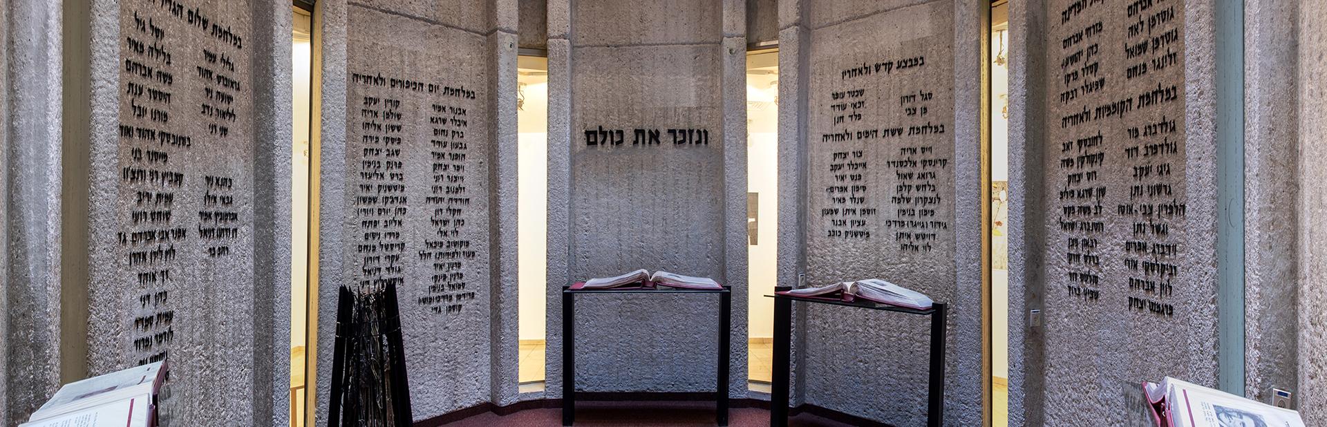 memorial center