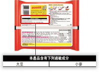Noodle manufacturing Allergen Information