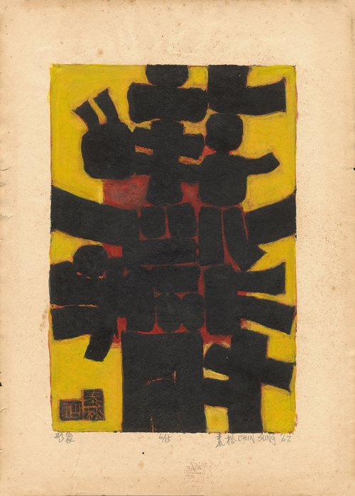 Chin Sung, Image, mixed media on paper, 53 x 38 cm, 1963