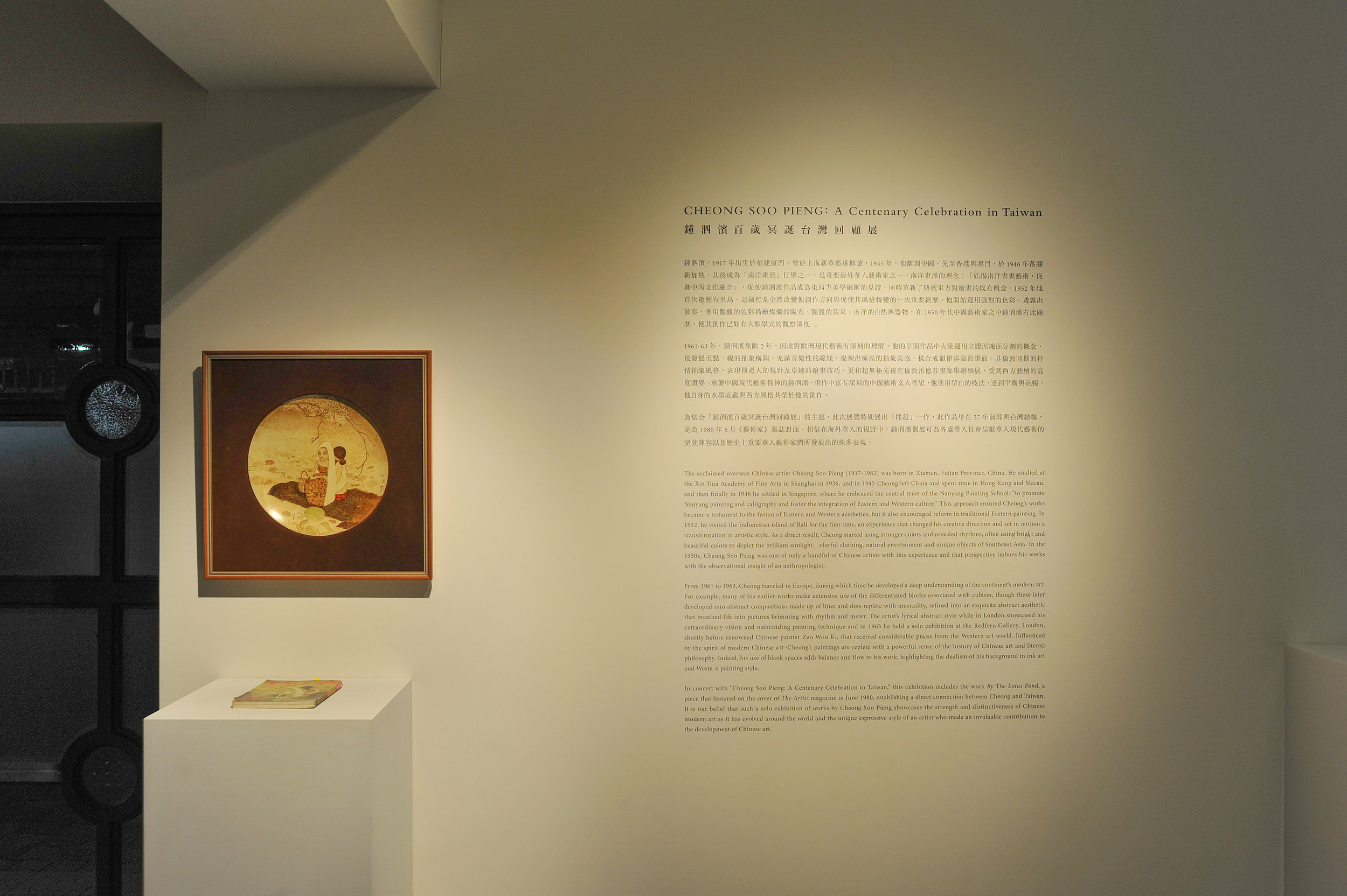 An image of Cheong Soo Pieng: A Centenary Celebration in Taiwan within Asia Art Center, Taipei, Taiwan