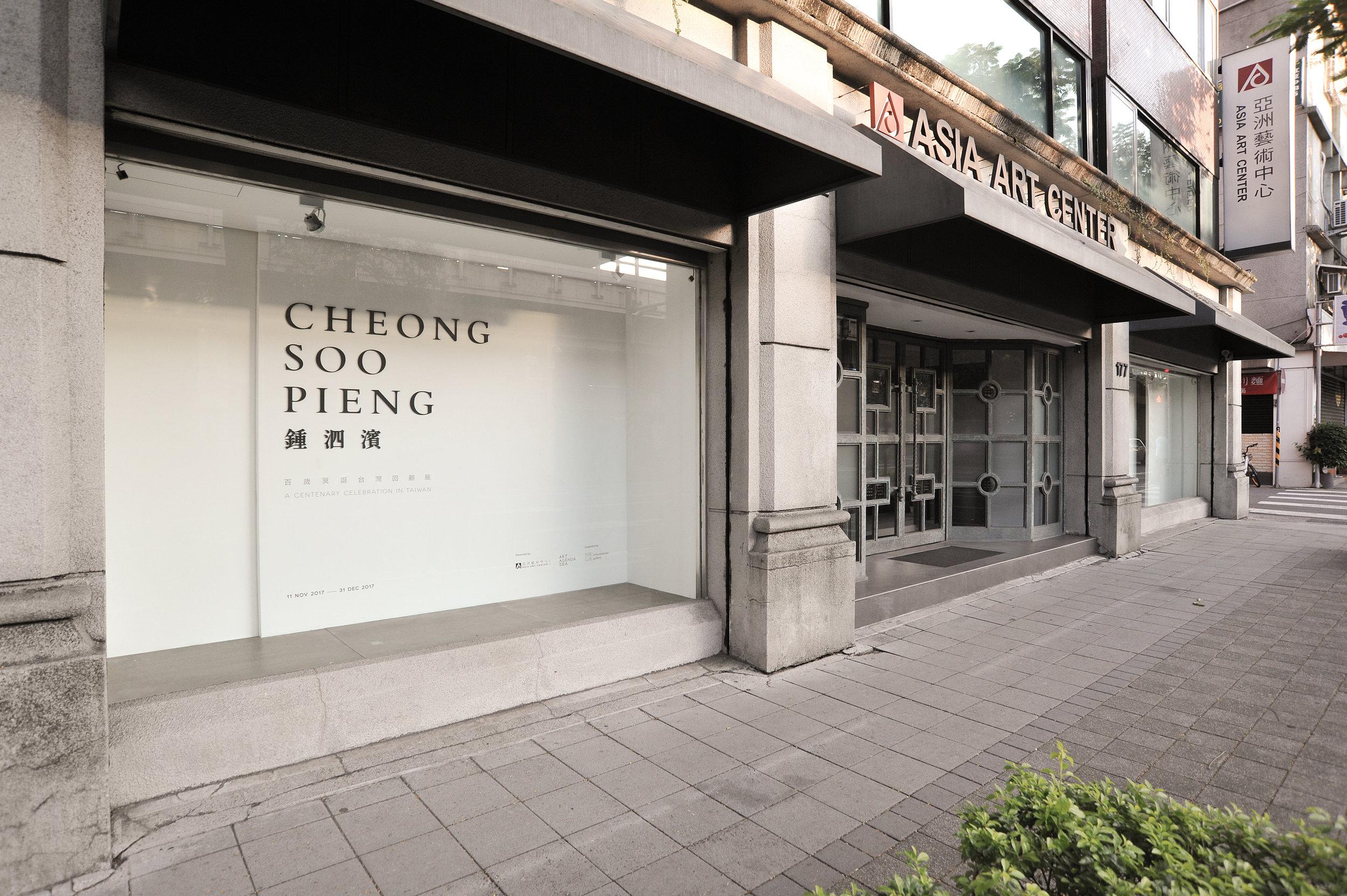 An exterior shot of Asia Art Center, housing Cheong Soo Pieng: A Centenary Celebration in Taiwan