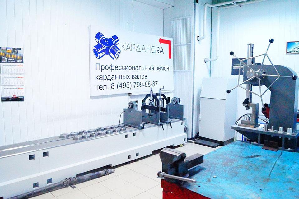 Ремонт карданного вала в Москве и Московской области