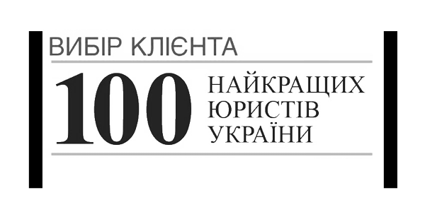 Керуючий партнер Олена Штогрин неодноразово входила до ТОП-10 найбільш перспективних молодих юристів, зокрема за версією видання «Вибір клієнта 100 найкращих юристів».