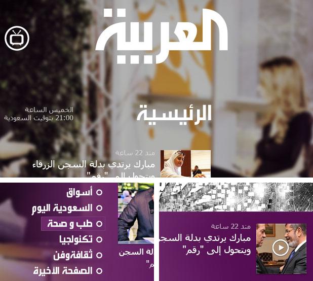al arabiya news app video streaming