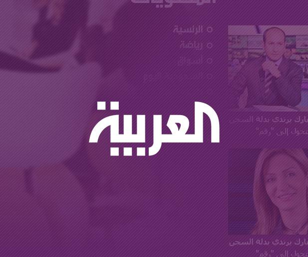 al arabiya news app case study banner