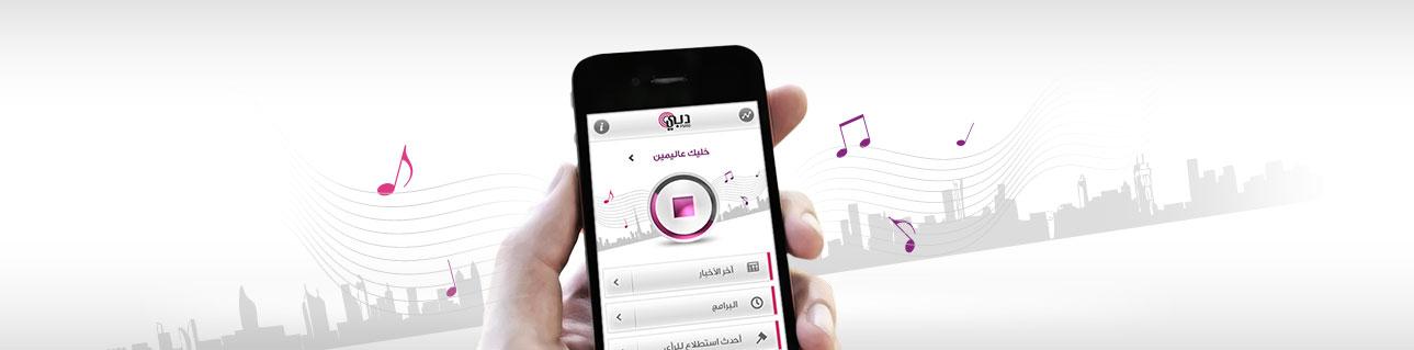 Dubai FM iphone app case study banner