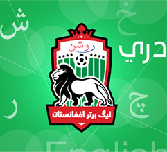 afghan premiere league website logo