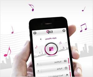 Dubai FM iphone app design