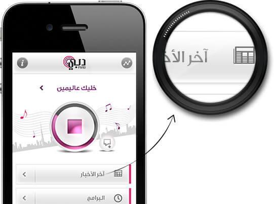 Dubai FM iphone app UI design