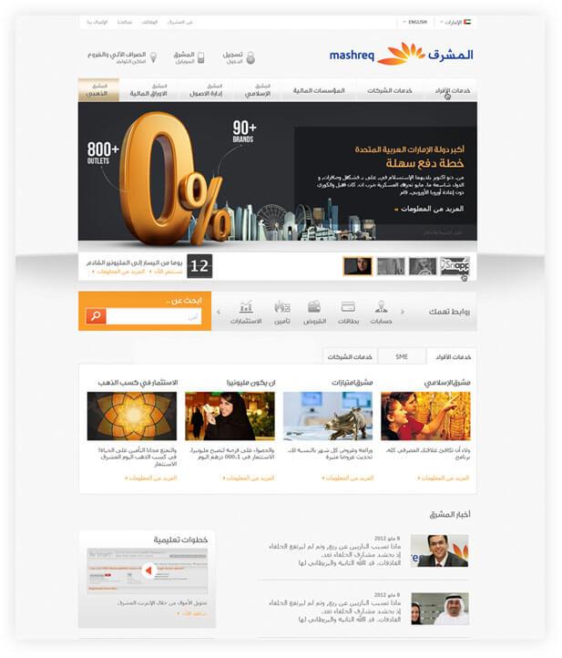 mashreq bank website design in arabic