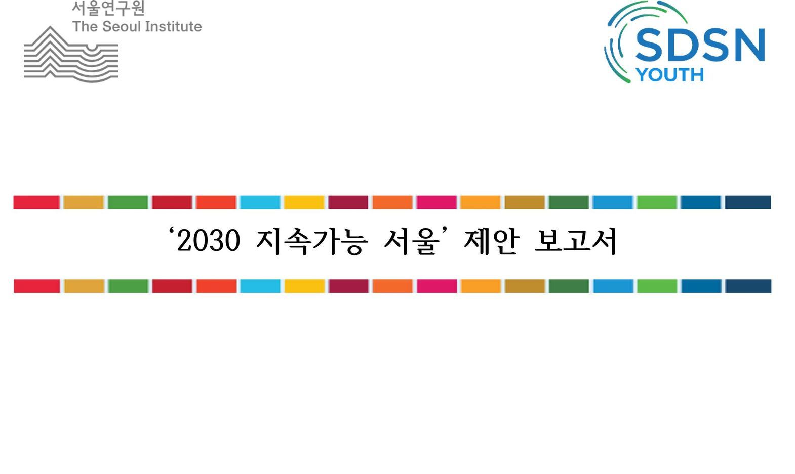 Policy Recommendation Report to the Seoul Metropolitan Government 2020