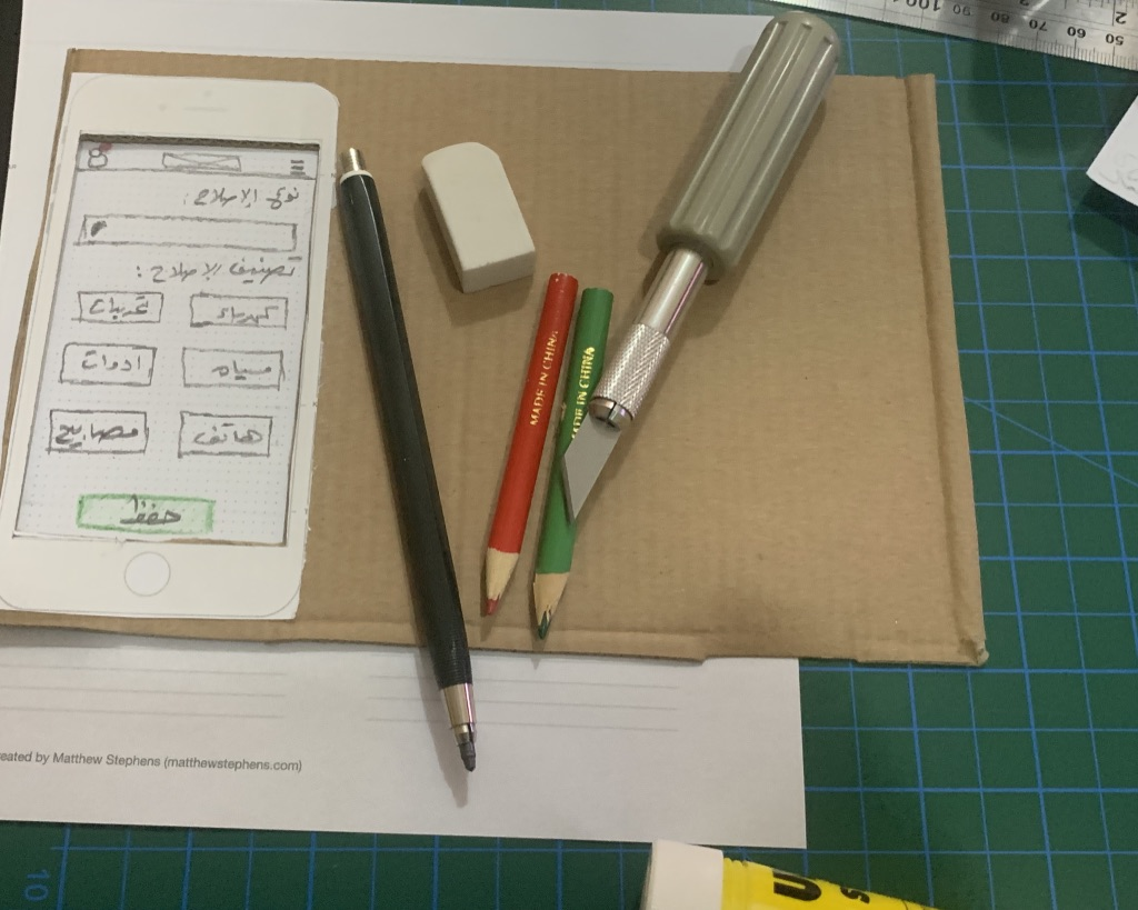 Holly Makkah Paper Prototype