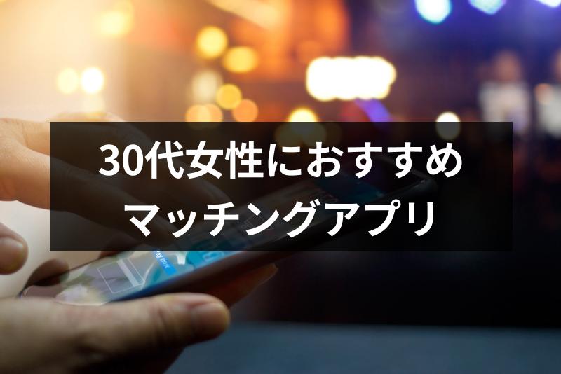 30代女性におすすめの婚活アプリ・マッチングアプリ8選!安全な出会いならこれ