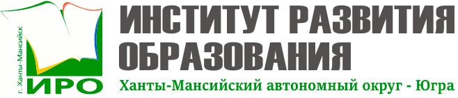 АУ «Институт развития образования»