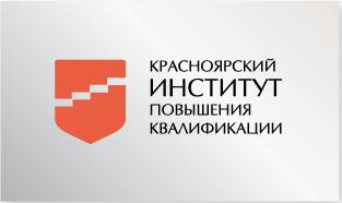 Красноярский краевой институт повышения квалификации (КК ИПК)