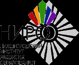 ГБОУ ДПО «Нижегородский институт развития образования»