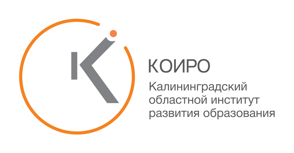 Калининградский областной институт развития образования
