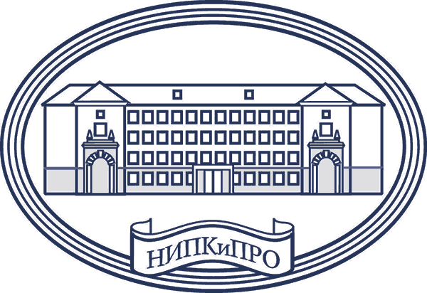 ГАУ ДПО НСО «Новосибирский институт повышения квалификации и переподготовки работников образования»