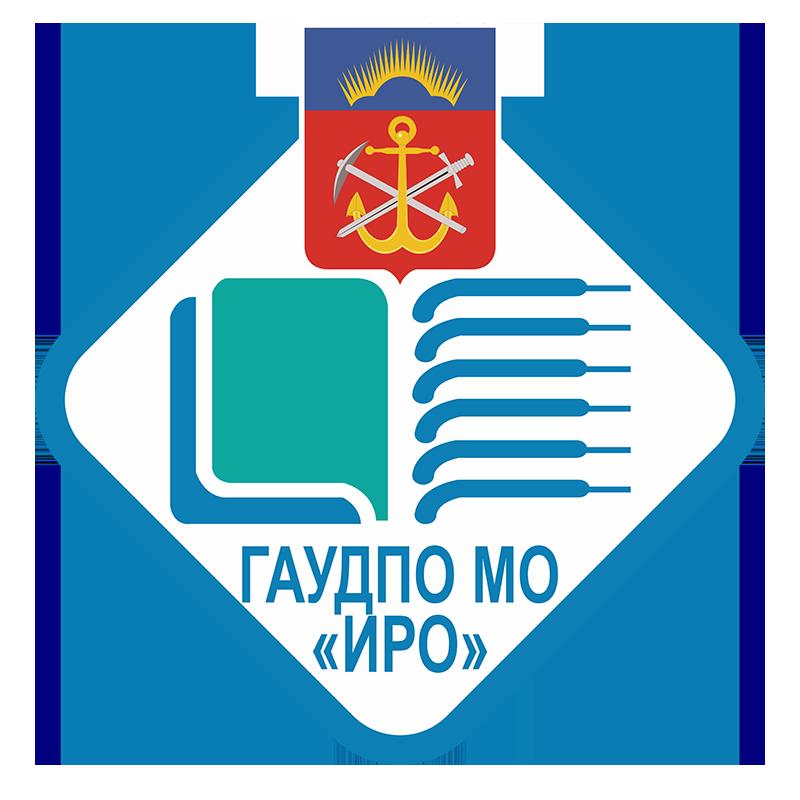 ГАУДПО МО «Институт развития образования»