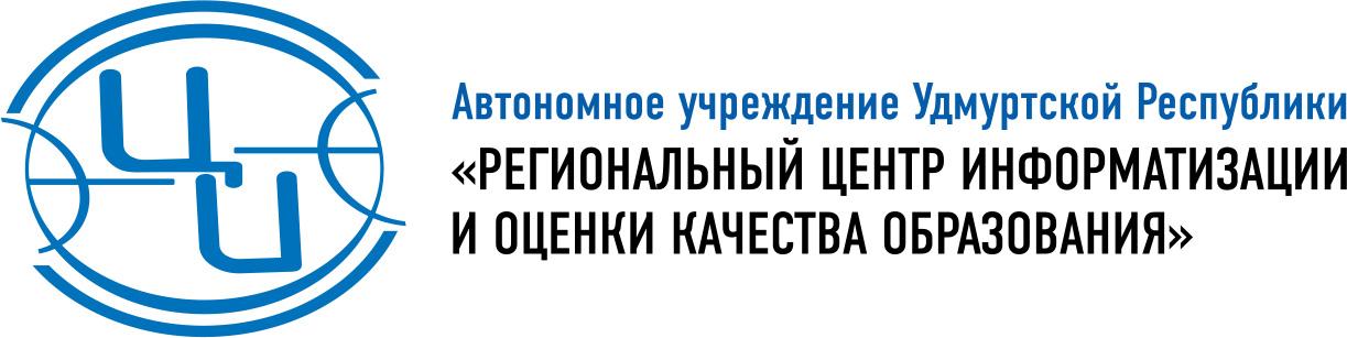 АУ УР «Региональный центр информатизации и оценки качества образования»