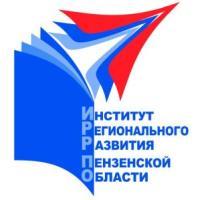 ГАОУ ДПО «Институт регионального развития Пензенской области»