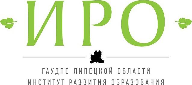 Институт развития образования липецкой области