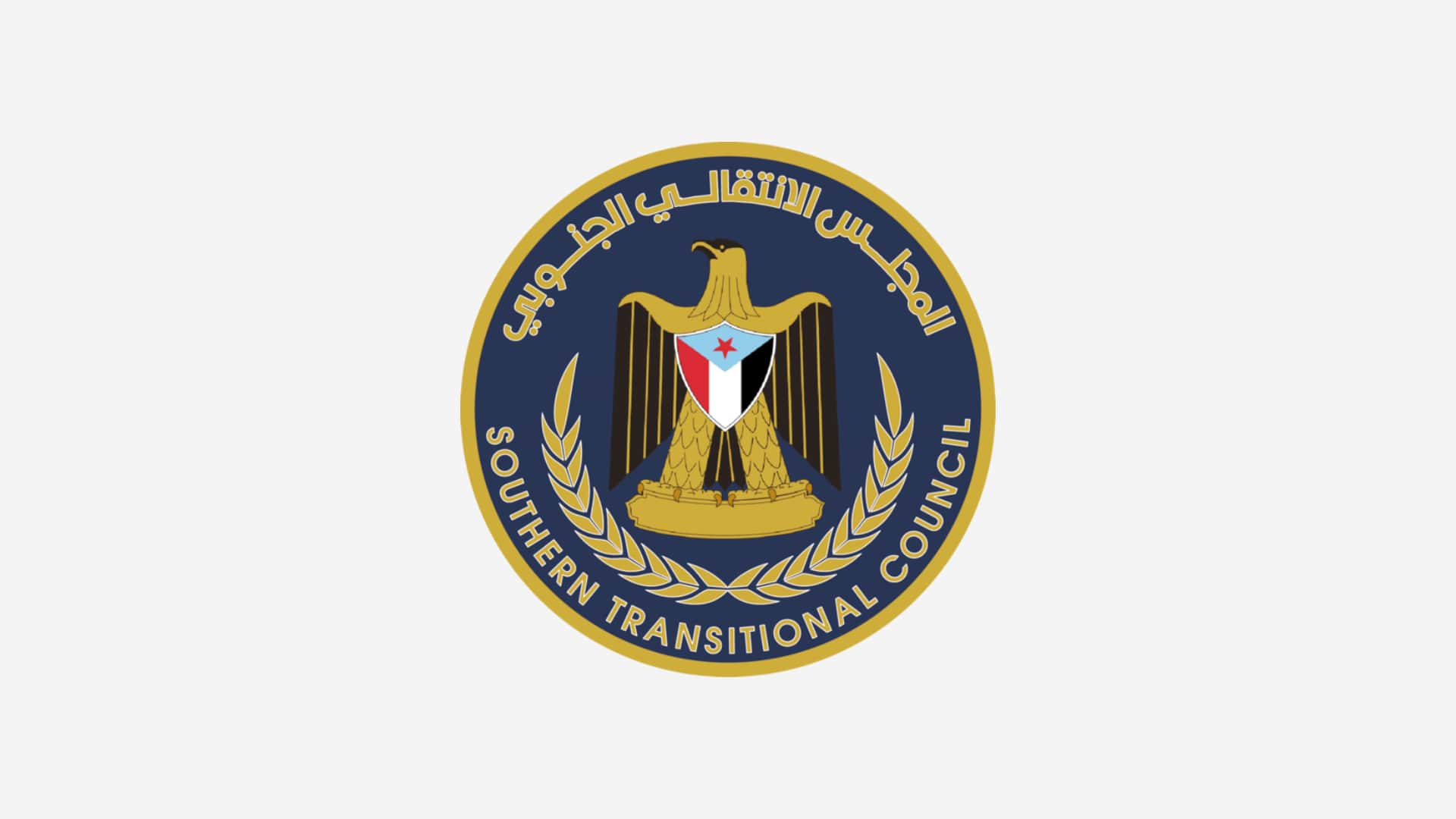 Official Logo of Southern Transitional Council