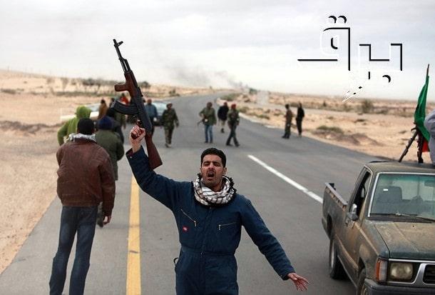 Anti-Gaddafi rebels near Ras Lanuf, Libya March 8, 2011