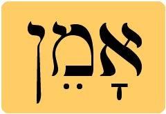 amen langue hébreu jaune