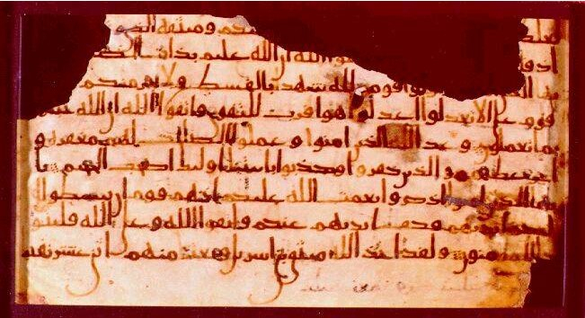 manuscrit kufic rouge blanc sourate