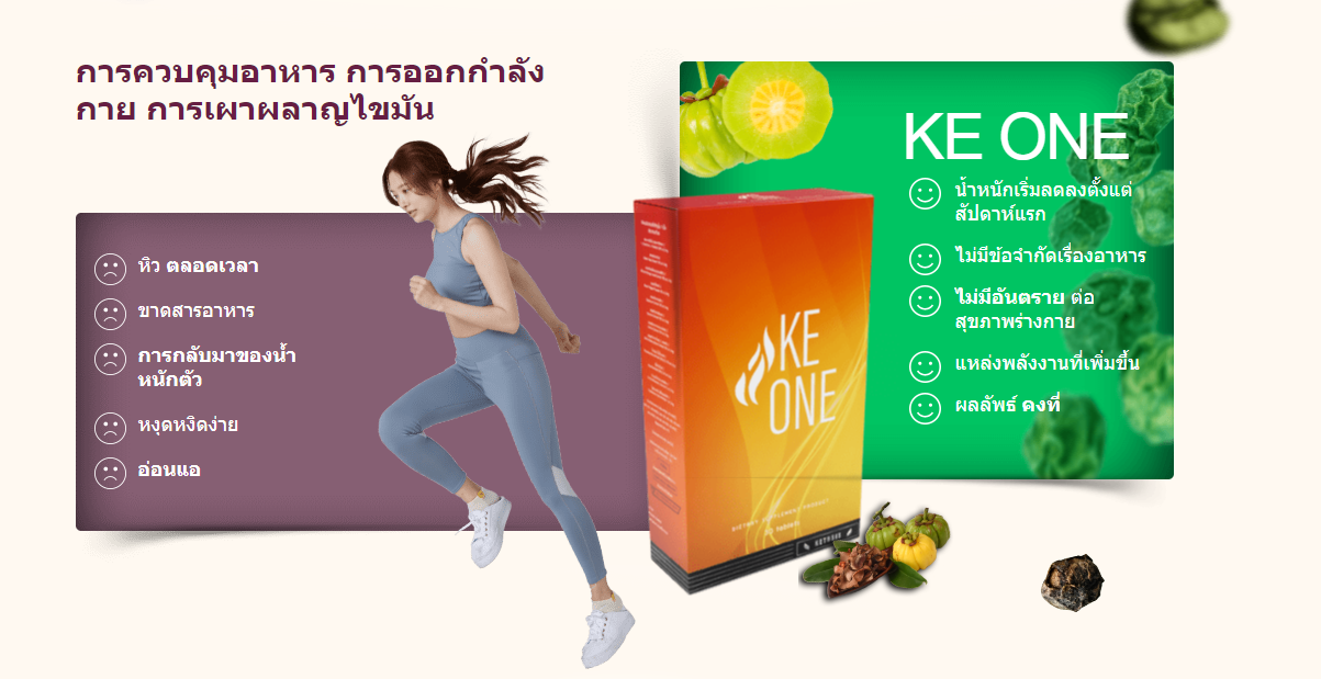 keone