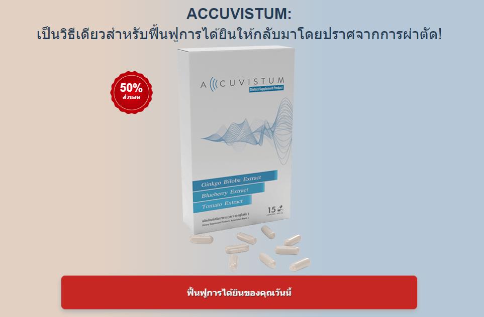 ACCUVISTUM