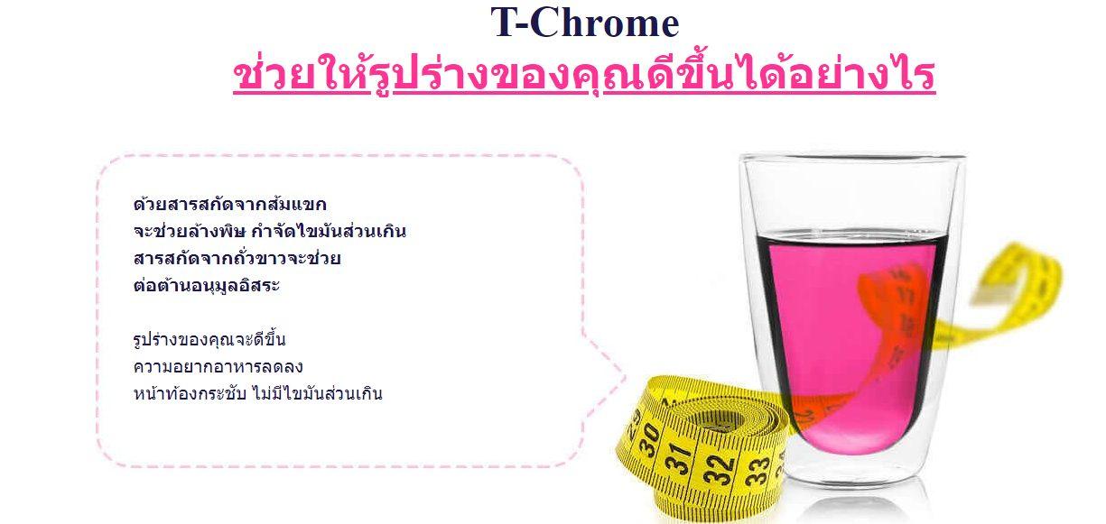 t-chrome