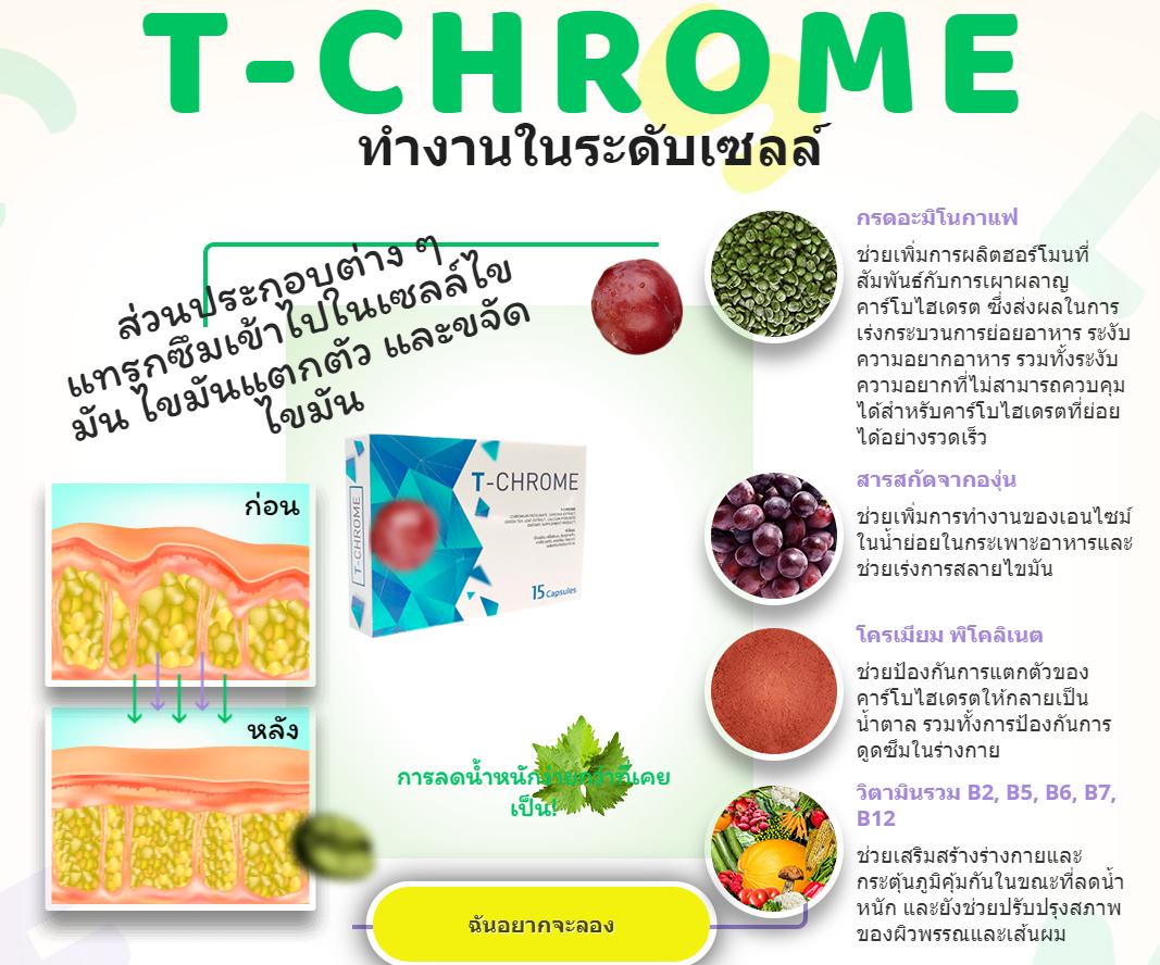 tchrome