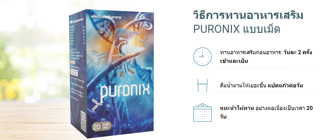 PURONIX