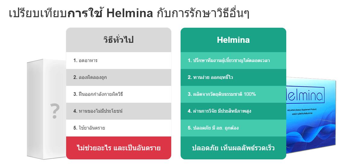 Helmina