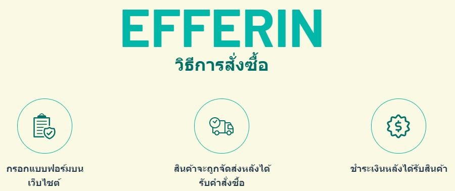 Efferin 1