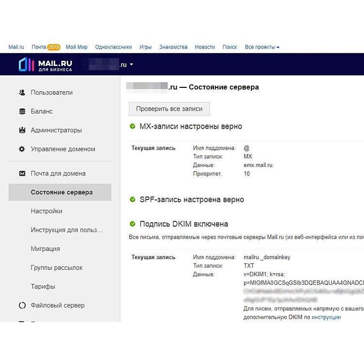 Бесплатная корпоративная почта на домене Яндекс и Mail