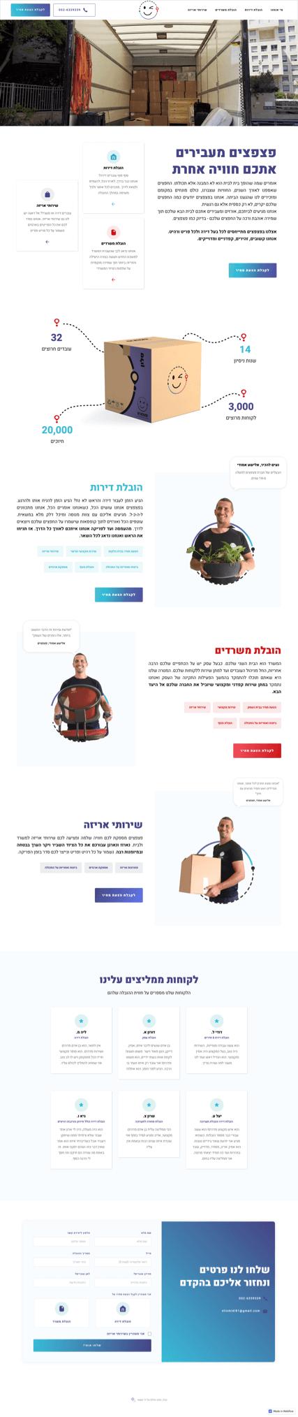 אתר פצפצים חברת הובלות
