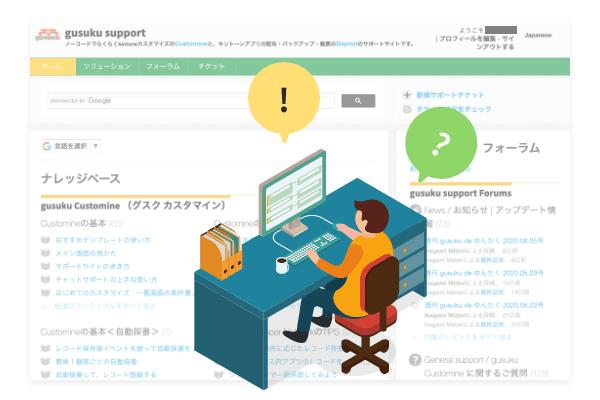 gusuku サポートサイト