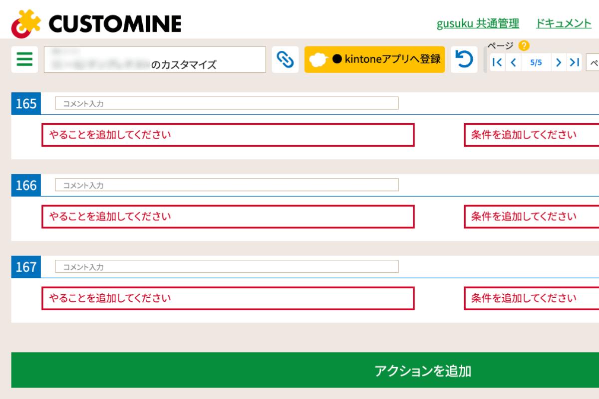 gusuku Customine操作画面