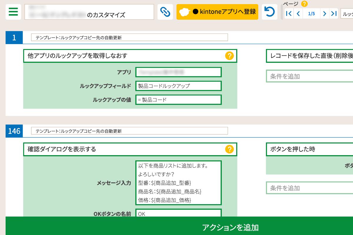 gusuku Customine編集画面