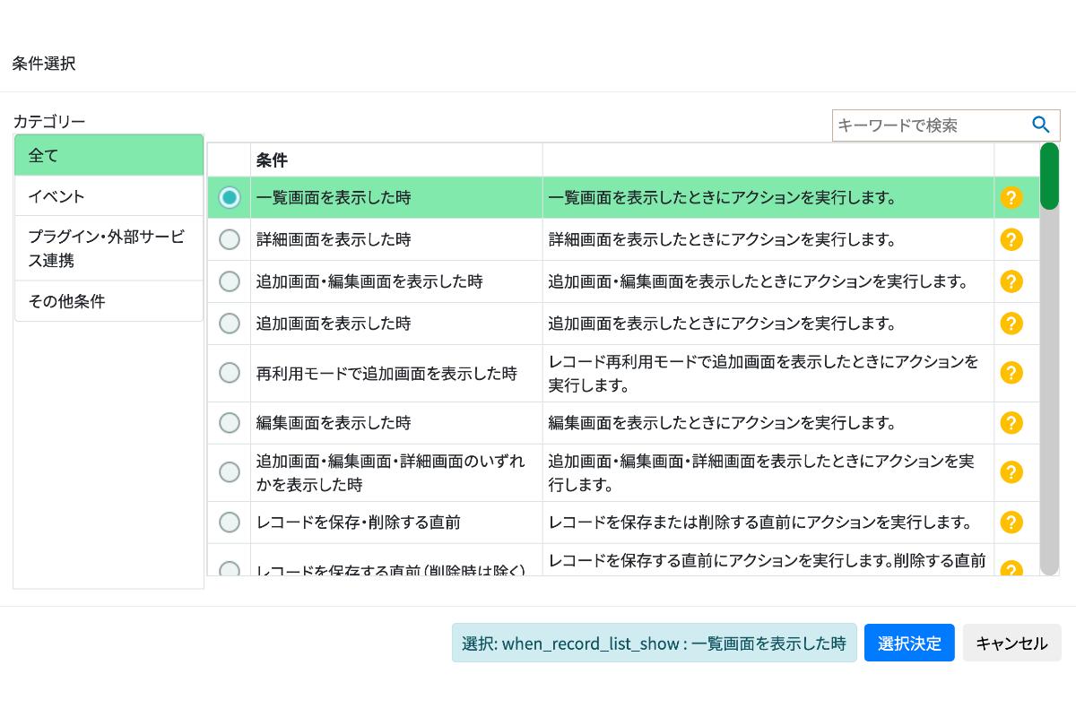 gusuku Customine条件選択画面