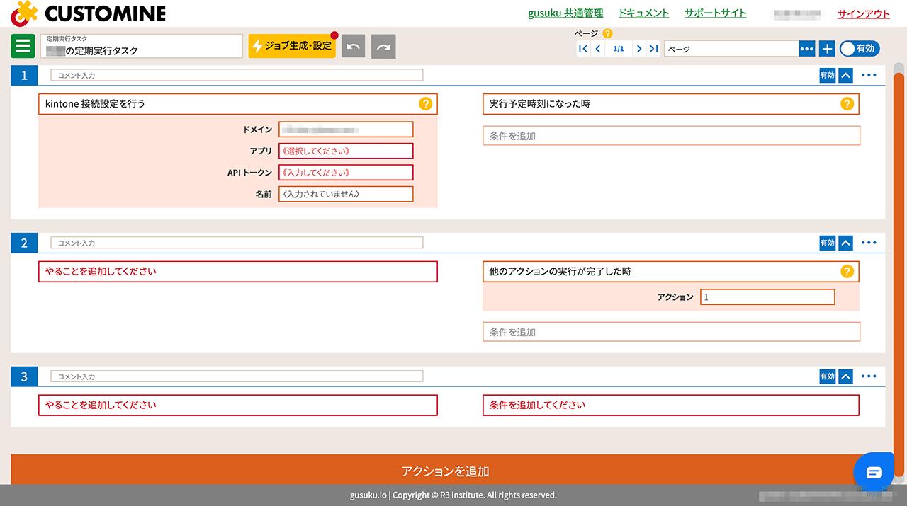 JobRunner編集画面