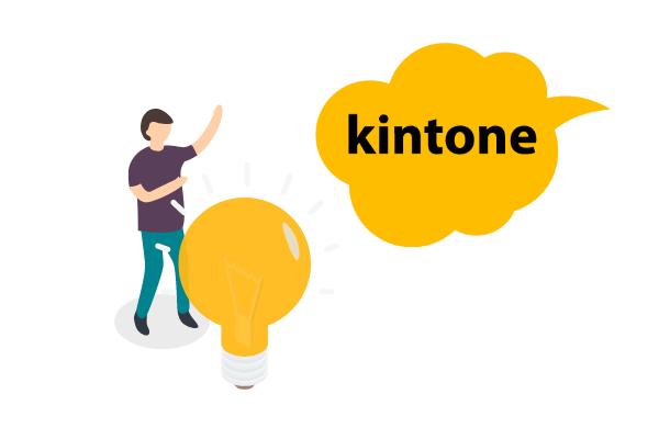 kintone導入成功のコツ
