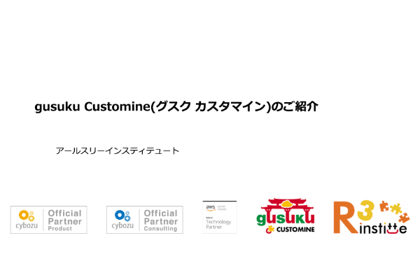 gusuku Customine製品概要